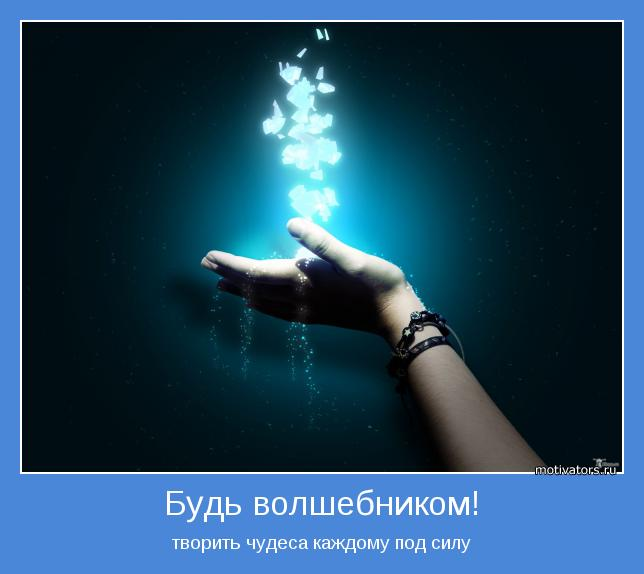 будь волшебником